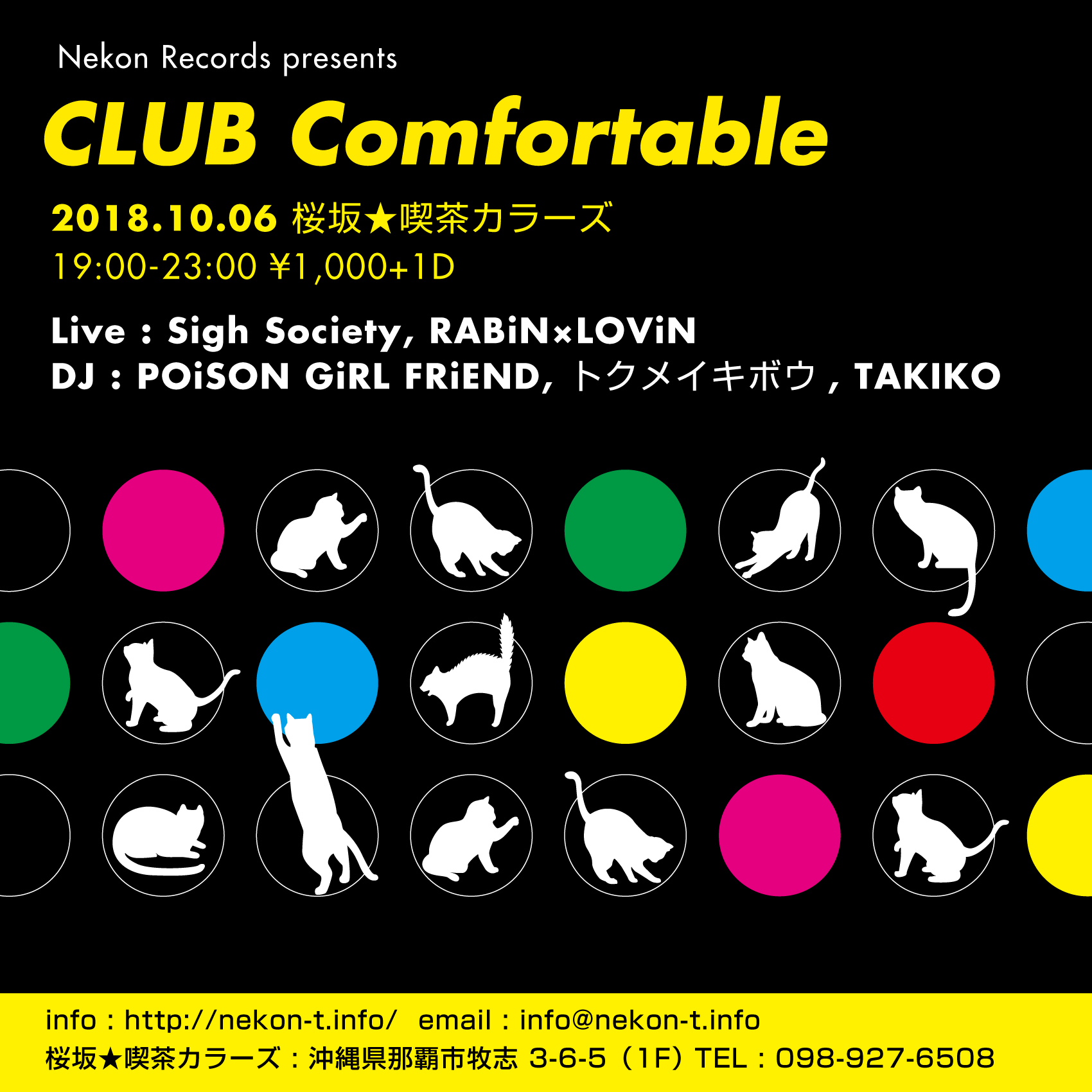 Club Comfortable